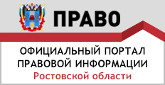 Официальный портал правовой информации Ростовской области