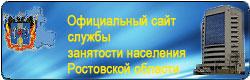 ГКУ РО ЦЗН г.Сальска